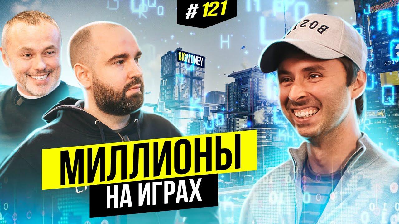 Максим Слободянюк: об инвестициях в IT, ошибках и трансформациях компаний клиентов   BigMoney #121