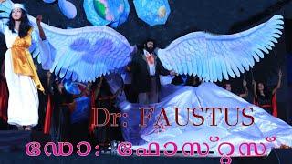 doctor faustus ഡ ഫ സ റ റസ play   by mohan krishnan