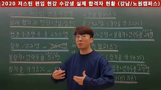 2020 저스틴 편입 현강 수강생 실제 합격자 현황 (…