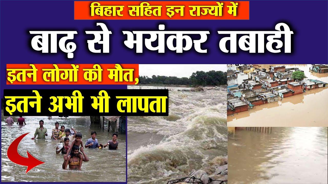 अचानक आई बाढ़, आज इन राज्यों में होगी भारी बारिश, UP, MP, बिहार, राजस्थान में पहुंचा मानसून news