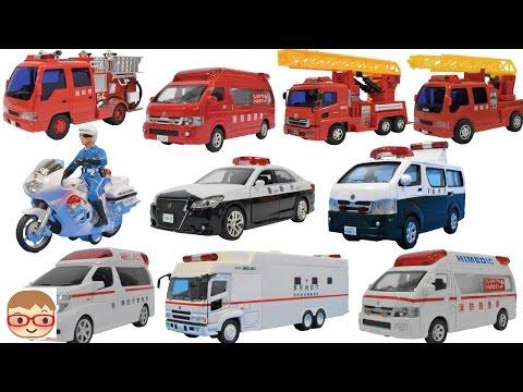 消防車、救急車、パトカー、白バイなどの緊急車両のはたらくくるまのおもちゃを紹介するよ! 自動車の車のおもちゃがいっぱいだね! ピピット...