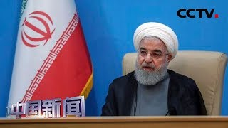 [中国新闻] 伊朗拟提高浓缩铀丰度 愿继续对话 | CCTV中文国际