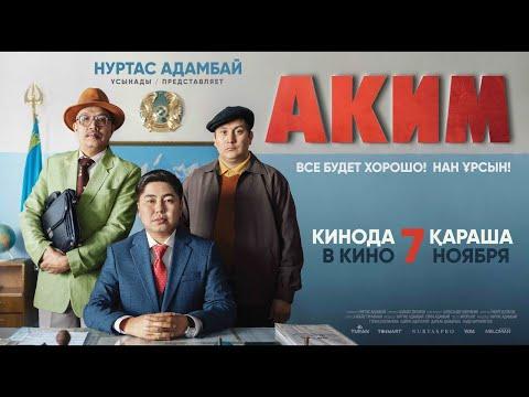 Фильм 'АКИМ' 2019г. Официально! - Видео онлайн