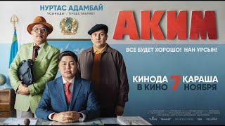 """Фильм """"АКИМ"""" 2019г. Официально!"""