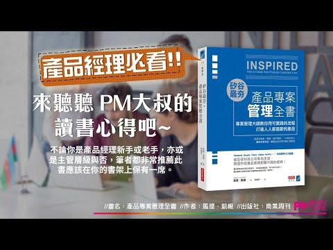 【PM讀書會】產品專案管理全書(PPT影音版)