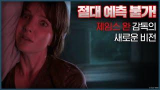 [말리그넌트] 메인 예고편
