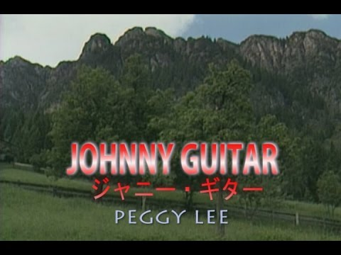 JOHNNY GUITAR (カラオケ) PEGGY LEE