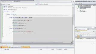 Методы в Visual C# 2008 (7/11)