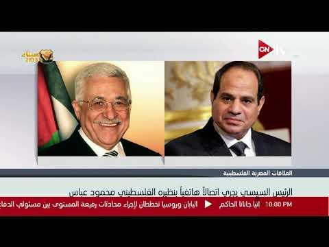 الرئيس السيسي يجري اتصالا هاتفيا بنظيره الفلسطيني محمود عباس