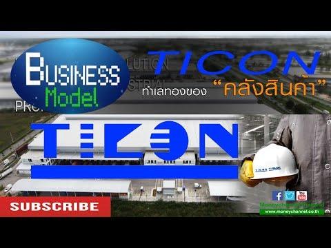 Business Model | TICON ทำเลทองของคลังสินค้า #13/12/17