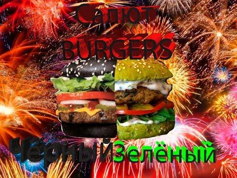 Обзор бургеров Салют BURGERS Топовые бургеры