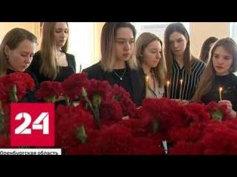 Смотреть Слезы, цветы и свечи: Орск скорбит по погибшим в авиакатастрофе - Россия 24 онлайн