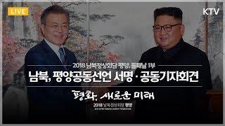 남북 군사분야 합의문 서명 뒤 공동기자회견 - 2018 남북정상회담 평양 둘째날 1부(2018 Inter-Korean Summit Pyeongyang) thumbnail