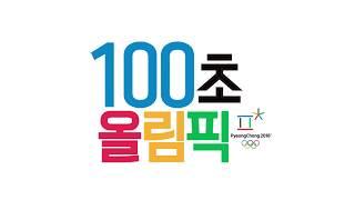 SBS [평창올림픽] - 100초올림픽 (스피드스케이팅편)