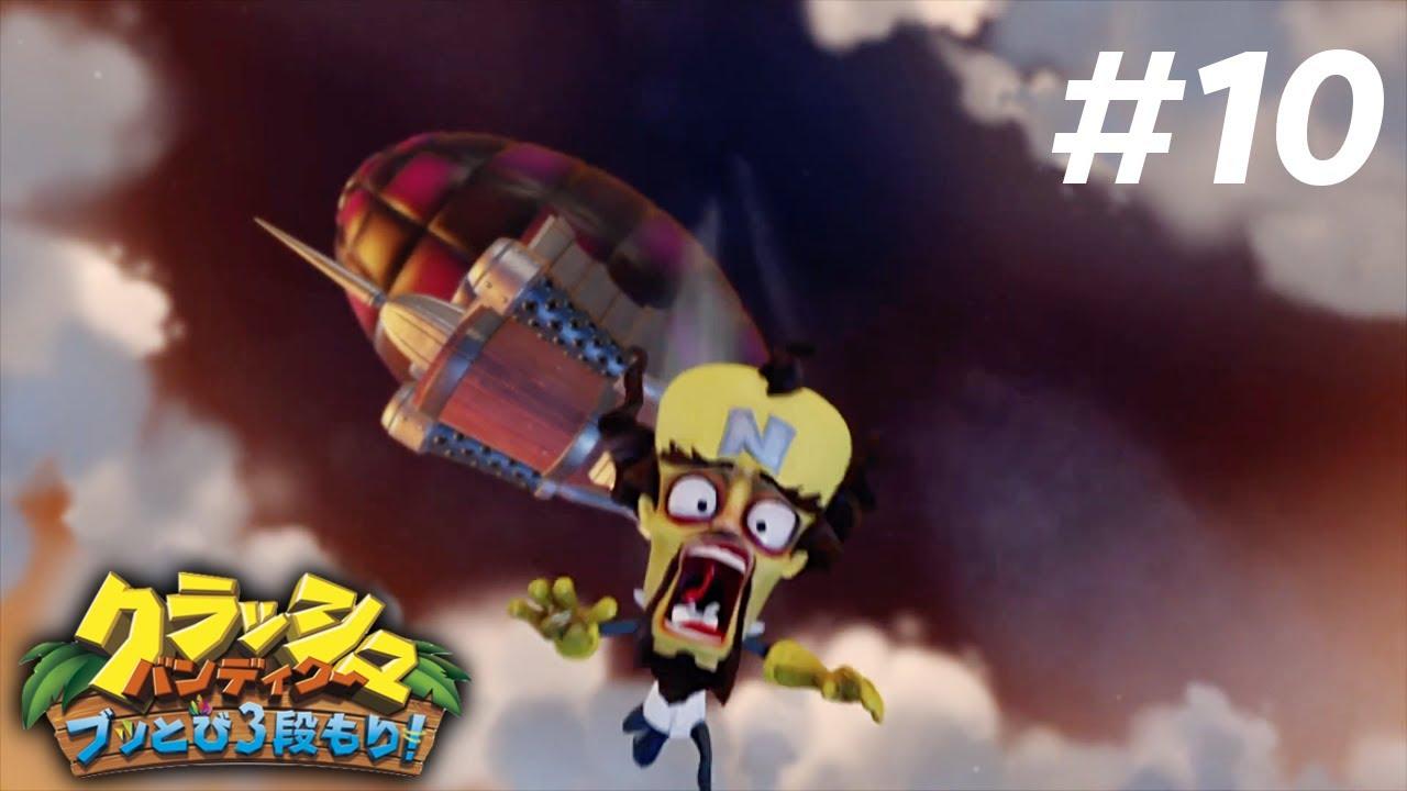 熱烈なハグをしていただきました - クラッシュ・バンディクー ブッとび3段もり!Crash Bandicoot #10
