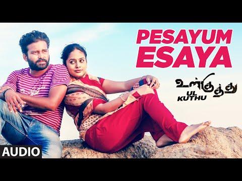 Pesayum Esaya Full Song Audio | Ul Kuthu | Justin Prabhakaran,vivek,vandana,caarthick Raju