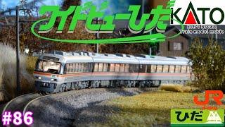 "#86 koh's Nゲージ Train model movie [KATO キハ85系""ワイドビューひだ""]"