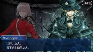 Fate Grand Order 監獄塔內復仇鬼的哭泣 第7重門·岩窟王