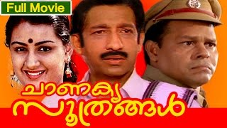 Malayalam Full Movie | Chanakya Soothrangal | Ft. Nedumudi Venu, Menaka, Innocent