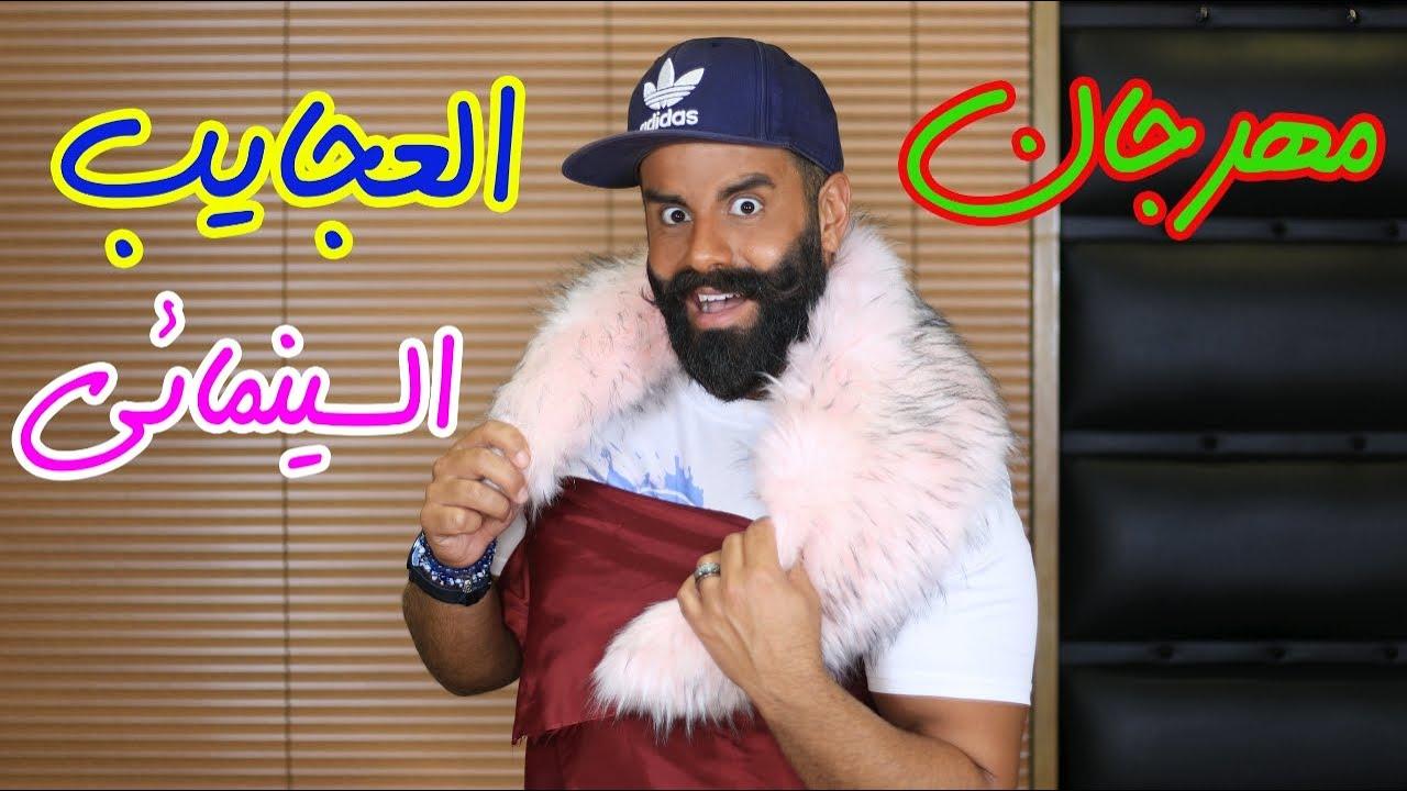"""مهرجان الجونه السينمائي: محمد رمضان مش مسموح  ورانيا يوسف """"محسوسة"""""""