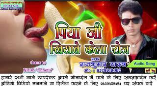new bhojpuri song पिया जी त खिलाबे केला रोज देवरा का कहेला singer Rajkumar yadav