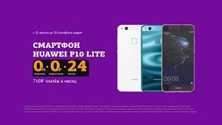Huawei P10 Lite в рассрочку в магазине Байон.ру