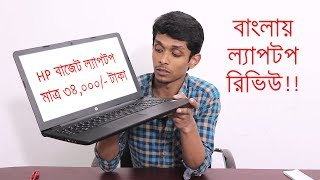 HP 15-bs632tu Core i3 budget laptop unboxing & Review in Bangla!!