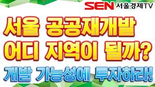 [박일권의 돈 되는 부동산 투자] 서울 공공재개발 어디…