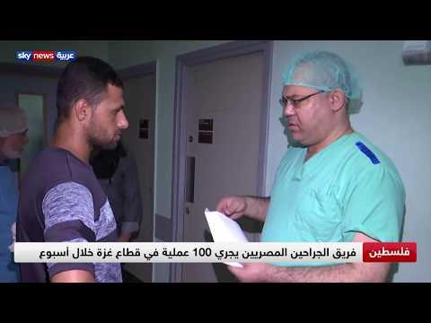 جراحون مصريون في مستشفيات غزة لإجراء جراحات للحالات الخطرة  - نشر قبل 50 دقيقة