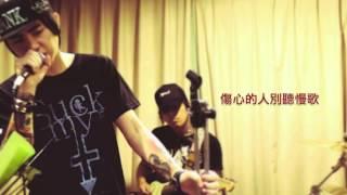五月天-傷心的人別聽慢歌【謝和弦木吉他COVER 】