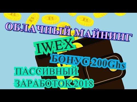 НОВЫЙ ОБЛАЧНЫЙ МАЙНИНГ 2018 IWEX БОНУС 200Ghs.ПАССИВНЫЙ ЗАРАБОТОК В ИНТЕРНЕТЕ