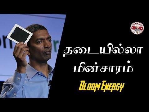 ப்ளூம் சக்தியின் கதை|Bloom Energy in Tamil