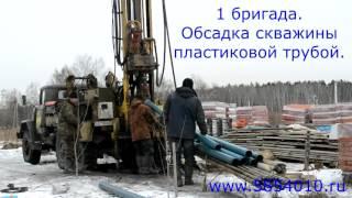 1 бригада бурение скважины на воду(, 2016-04-01T12:16:42.000Z)