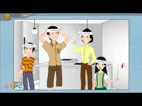 การใช้พลังงานไฟฟ้าอย่างประหยัดและคุ้มค่า - สื่อการเรียนการสอน วิทยาศาสตร์ ม.3