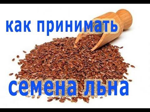 Чем полезны семена льна для женщин / Будьте здоровы