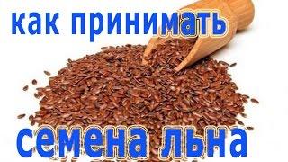 ★Как принимать СЕМЕНА ЛЬНА Семя льна с кефиром для ПОХУДЕНИЯ. Отвар из семян льна.