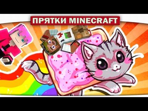 ч.15 Няшные Прятки 2!! ТАЙНЫЕ Поцелуйчики!! - Прохождение Карт Minecraft