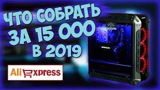 Бюджетный ПК для игр в 2019 году за 15 000 рублей  Какой пк собрать в 2019