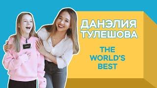 Данэлия Тулешова о проекте The World's Best, творчестве и развитии | Daneliya Tuleshova