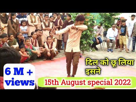 इस लड़के ने किया ऐसा डांस सभी हैरान रह गए   Our Village Govt. School Independence Day Program 2019