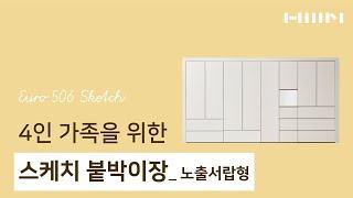 [한샘] 스케치 붙박이장으로 달라진 우리가족 스토리 4…