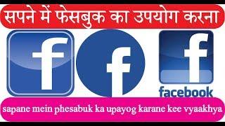 सपने में फेसबुक का उपयोग करना || sapane mein Facebook ka upayog karana