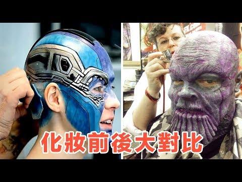 「復仇者聯盟4」化妝前後大對比