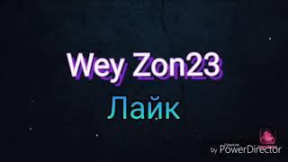 Фото Круто  Заступился За Девушку   Wey Zon23
