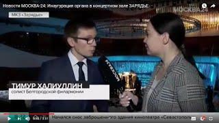 Новости МОСКВА-24: Инаугурация органа в концертном зале ЗАРЯДЬЕ