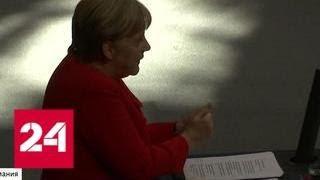 Пауза закончилась: немецкие политики готовы вцепиться друг в друга с новой силой - Россия 24