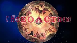 Поздравление с Церковным новолетием 14  сентября от Наша Няша - С Новолетием, друзья!