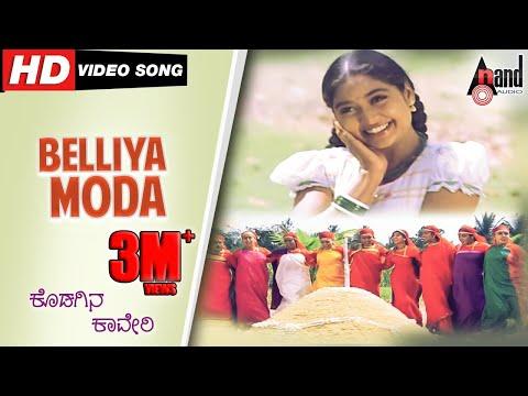 Kodagina Cauvery | Belliya Moda  | Kannada Video Song | Ramkumar | Shruthi | Hamsalekha| Kannada