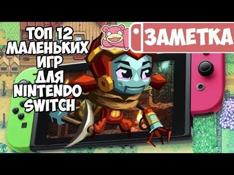 ТОП 12 маленьких игр для Nintendo Switch за 2017-2018
