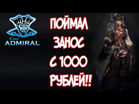 КАК ПОДНЯТЬ 62 000 РУБЛЕЙ С КОПЕЕК В КАЗИНО АДМИРАЛ 888!?